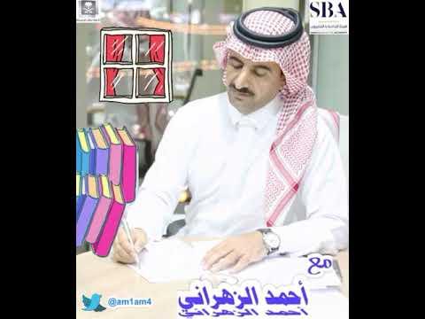 """برنامج نوافذ مع أحمد الزهراني """"إعداد و تقديم"""""""