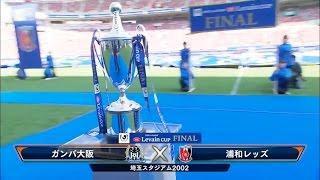 2016JリーグYBCルヴァンカップ決勝 ガンバ大阪×浦和レッズのハイライト...