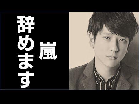 嵐・二宮和也、伊藤綾子との結婚で「嵐を辞めてもいい」発言にファン驚愕【Ana】