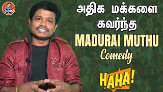 Madurai Muthu Comedy | Latest Comedy | Madurai Muthu Alaparai