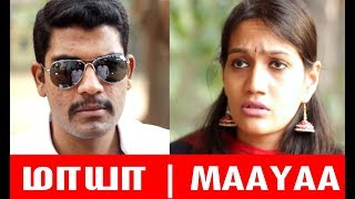 Maayaa New Tamil Short Films 2018 || by Vedarun Rajkumar