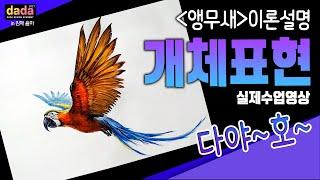김해 장유 율하 미술학원 기초디자인 개체표현 - 앵무새