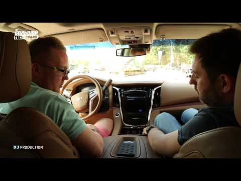 Cadillac Escalade 2015 Большой тест драйв видеоверсия Big Test Drive