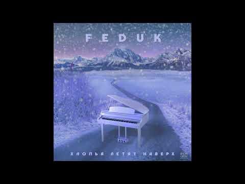 FEDUK - Хлопья летят наверх