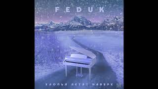 Download FEDUK - Хлопья летят наверх Mp3 and Videos
