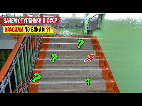 Почему в СССР ступеньки в подъездах красили лишь по краям