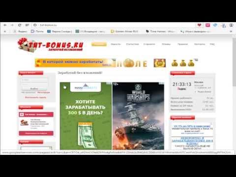 Tut-bonus.ru.Браузерная онлайн игра без вложений.