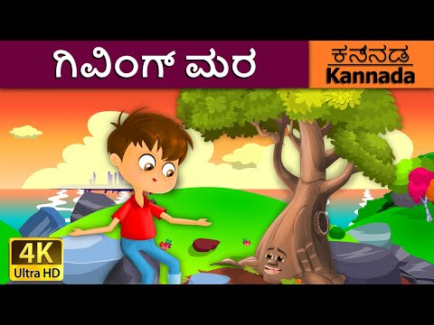 The Giving Tree in Kannada - Kannada Stories - 4K UHD - Kannada Fairy Tales