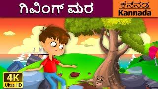 The Giving Tree in Kannada - Kannada Stories - 4K UHD - Kannada Fairy Tales