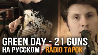Green Day 21 Guns Cover By RADIO TAPOK