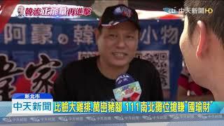 20190909中天新聞 20萬韓粉站出來! 韓國瑜新北大造勢湧現人潮