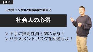 【無能社員とは絶対に関わるな!】社会人の心構え10選【§0-5】