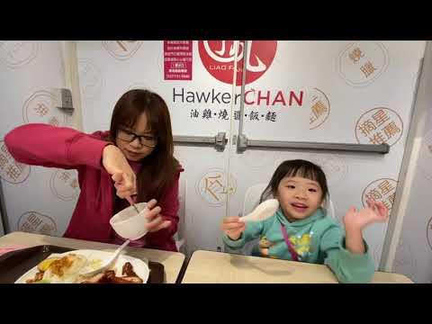 前進米其林餐廳!?好吃的香港燒臘,了凡!【羅卡與妙妙生活日常】