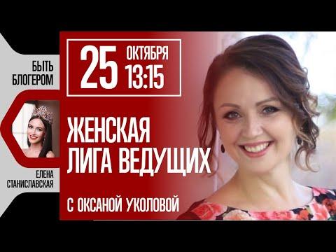 Женская лига ведущих - с Оксаной Уколовой