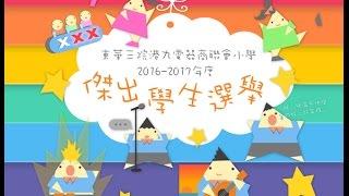 2016-17年度傑出學生選舉宣傳片(高年級)