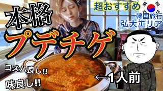 【韓国旅行】弘大エリアの私が本気でおすすめするコスパ良し、超美味しい本格的プデチゲ!【モッパン】
