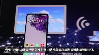 LT8xA 미러링 안드로이드 (Android)