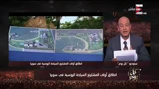 كل يوم - أندهاش و تعجب عمرو أديب على الهواء بسبب بناء روسيا منتجع سياحي في سوريا بلد الأمن و الأمان
