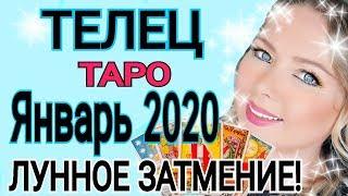 ТЕЛЕЦ - ЯНВАРЬ 2020 /ТАРО ПРОГНОЗ/ЛУННОЕ ЗАТМЕНИЕ 10 ЯНВАРЯ 2020/OLGA STELLA