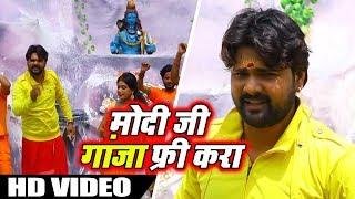 #Samar Singh का 2018 का New बोलबम # Song Modi Ji Ganja Free Kara Bhojpuri Bol Bam Songs
