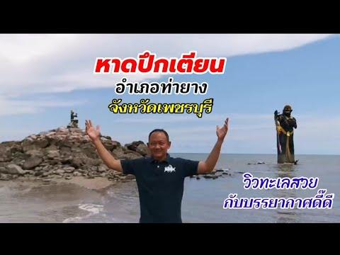 เที่ยวทะเล /หาดปึกเตียน จ.เพชรบุรี