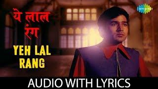 Yeh Lal Rang Kab Mujhe Chhodega with lyrics   Kishore Kumar   Prem Nagar