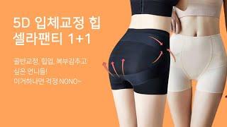 5D입체교정 힙셀라팬티 1+1 / 보정팬티 / 보정속옷