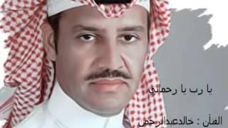 انشودة روعه/يارب يارحماني ياخالق الانساني اداء خالد عبدالرحمان(س♡ع)