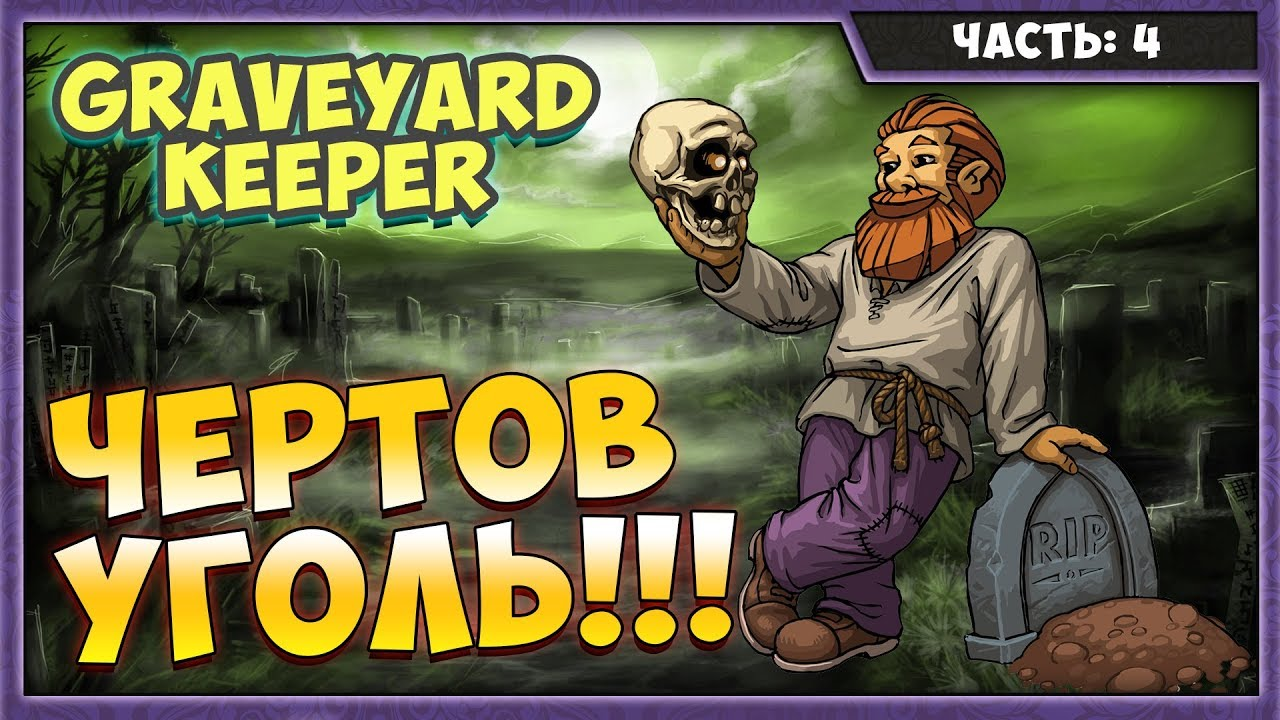 graveyard keeper how to get stamp