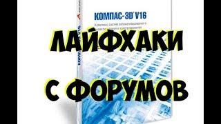 ЛАЙФХАКи КОМПАС V16 КНОПКИ, ПЕЧАТЬ И ПРОЧЕЕ