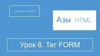 Уроки по html для начинающих | Урок 8 | Тег form