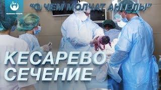 Операция кесарево сечение. Реальный опыт женщины. Беременность и роды в клинике GENESIS DNEPR