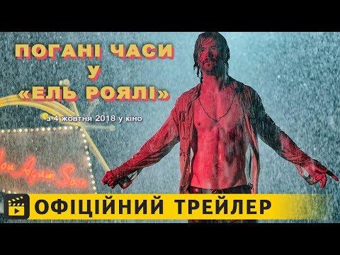 трейлер Погані часи у «Ель Роялі» (2018) українською
