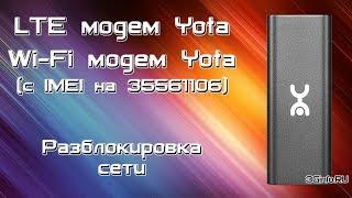 LTE модем Yota и Wi-Fi модем Yota 4G. Разблокировка сети