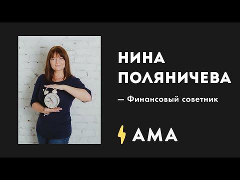 Нина Поляничева, независимый финансовый советник в формате AMA интервью от Creative Russia