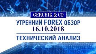 💰Технический анализ основных валют 16.10.2018   Утренний обзор Форекс с Gerchik & Co.
