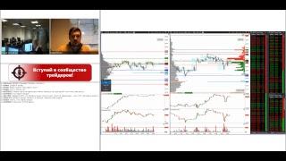 Трейдеры торгуют на бирже в прямом эфире! Запись трансляции от 17.10.17