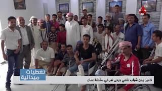 تغطيات ميدانية |  كاميرا يمن شباب تلتقي جرحى تعز في سلطنة عمان
