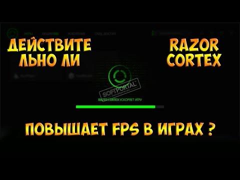 Как повысить Fps в играх ? Проверка Razor Cortex!