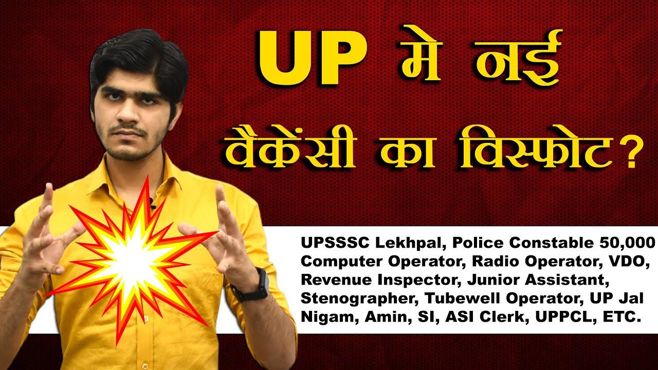 UP में नई वैकेंसी का विस्फोट | Lekhpal 7,882, Computer Operator 693, Constable 50,000, VDO, ETC.