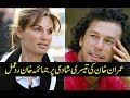 Jemima khan Reaction on Imran Khan 3rd Marriage