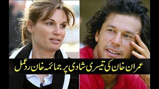 Jemima khan Reaction on Imran Khan 3rd Marriage