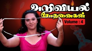 Science Experiments for School Exhibition Collection -4 | Science Experiments Ideas in Tamil