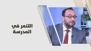 د. يزن عبده - التنمر في المدرسة