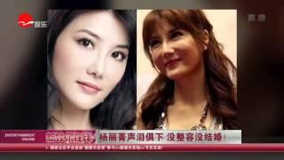 《看看星闻》:杨丽菁声泪俱下 没整容没结婚!  Kankan News【SMG新闻超清版】