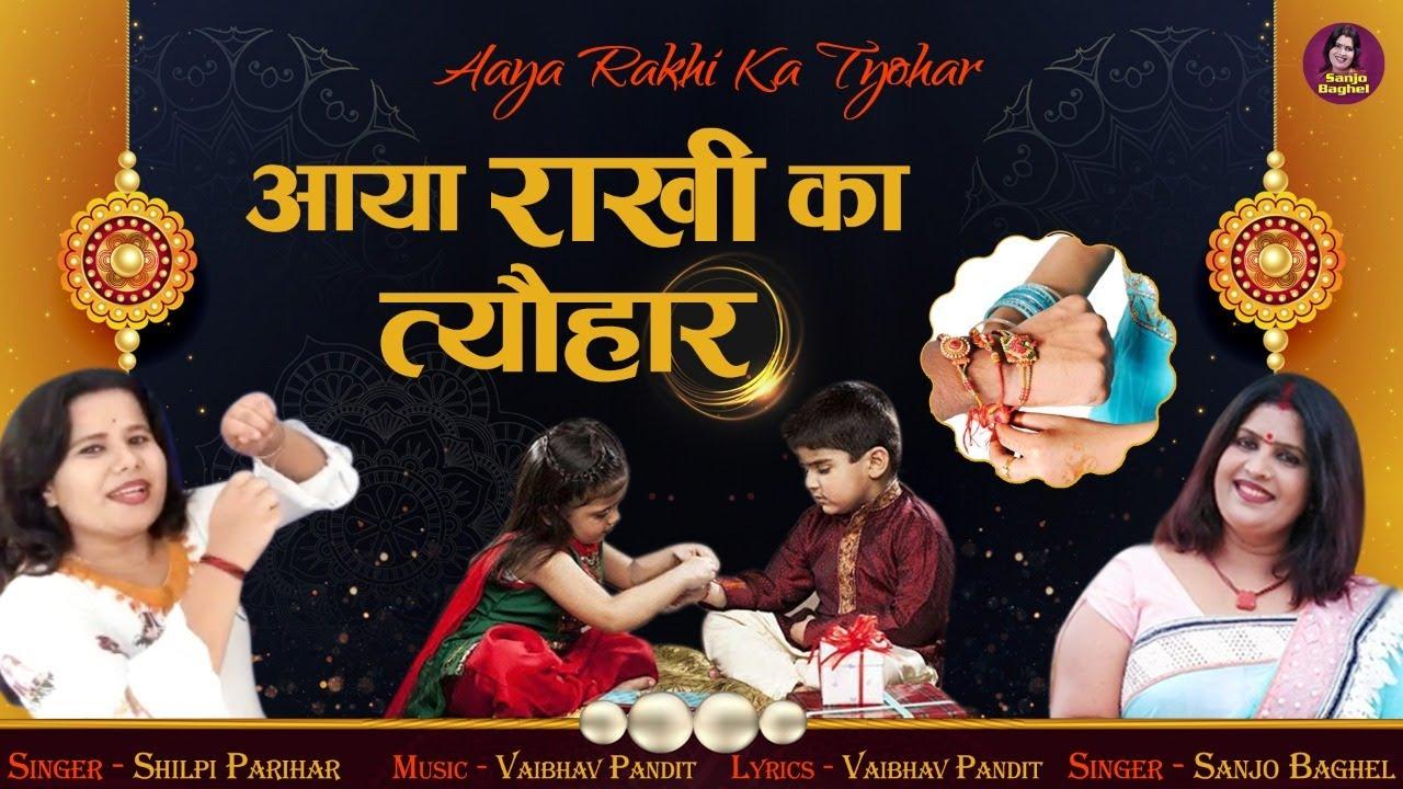 रक्षाबंधन स्पेशल Song   Aaya Rakhi Ka Tyohar    आया राखी का त्यौहार   Rakhi Song 2020   Sanjo Baghel