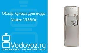 кулер для воды VATTEN V15SKA