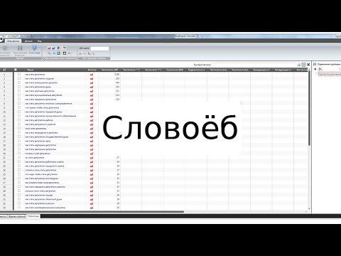 Словоеб программа для подбора семантики
