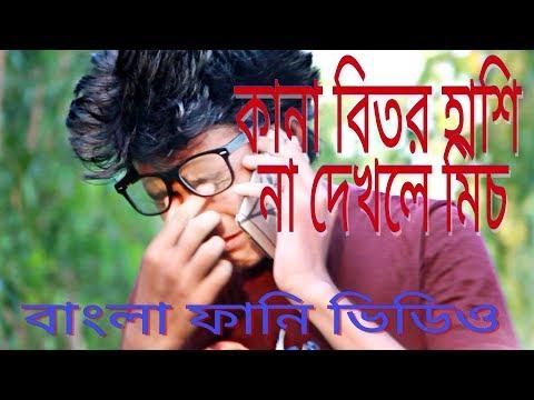 new bangla funny video kana new video 2017Tarek Sifat ctg sundwip