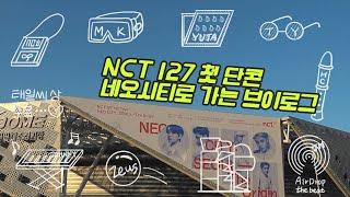 NCT 127 첫 단콘 네오시티로 가는 브이로그 #NE…
